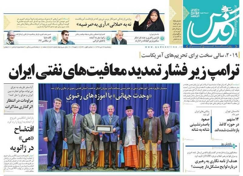 قدس: ترامپ زیر فشار تمدید معافیتهای نفتی ایران