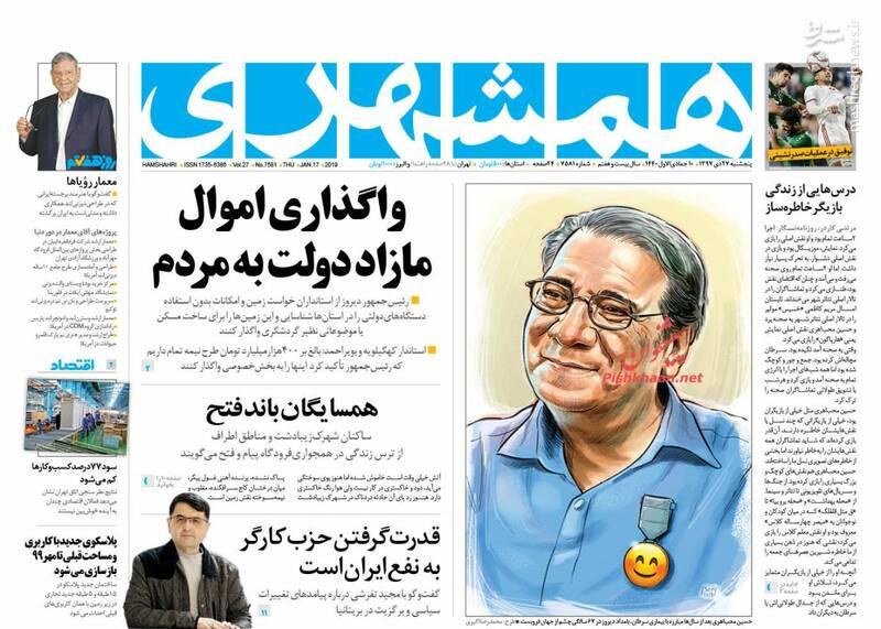 همشهری: واگذاری اموال مازاد دولت به مردم