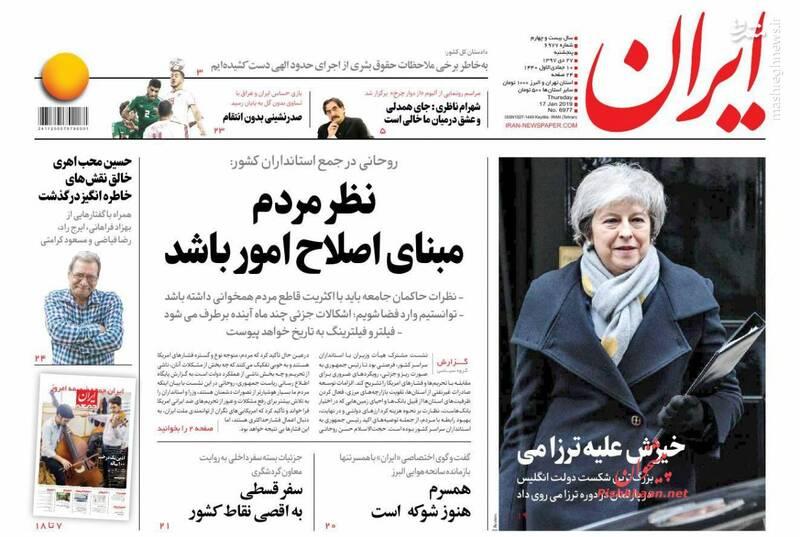ایران: نظر مردم مبنای اصلاح امور باشد