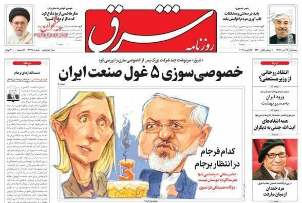 شرق: خصوصیسوزی ۵غول صنعت ایران