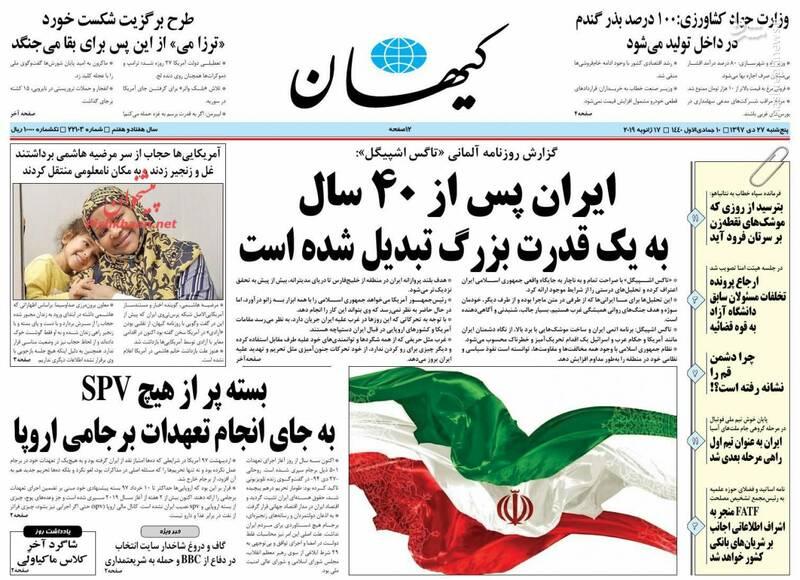 کیهان: ایران پس از ۴۰ سال به یک قدرت بزرگ تبدیل شده است