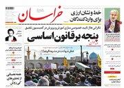 عکس/صفحه نخست روزنامههای شنبه ۲۹ دی
