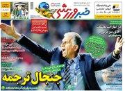 عکس/ تیتر روزنامههای ورزشی شنبه 29 دی
