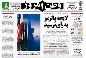 عکس/ صفحه نخست روزنامههای یکشنبه ۳۰ دی