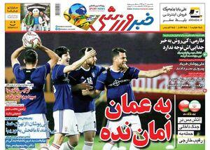 عکس/ تیتر روزنامههای ورزشی یکشنبه 30 دی