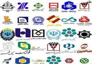 بیانیه مشترک بانکها در حمایت از سپاه