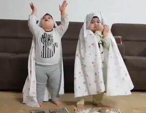 نماز خواندن دو کوچولوی دوست داشتنی +فیلم