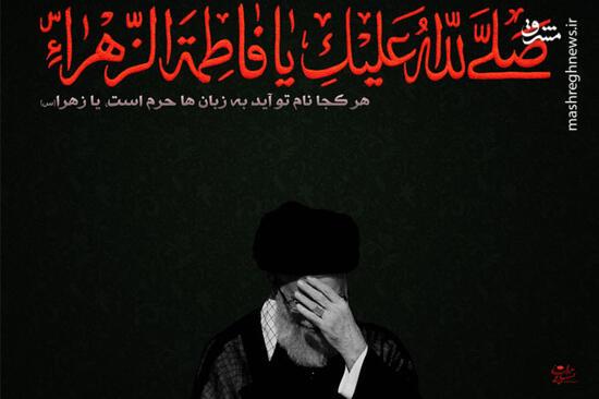 فیلم/ ذکر مصیبت حضرت زهرا(س) توسط رهبرانقلاب