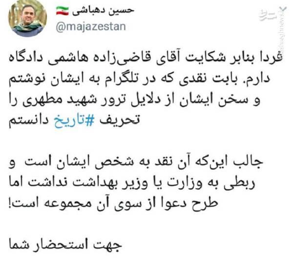 حسین دهباشی به 4 ماه حبس قطعی در زندان محکوم شد