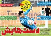عکس/ تیتر روزنامههای ورزشی پس از پیروزی ایران