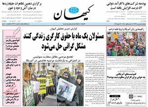 عکس/ صفحه نخست روزنامههای دوشنبه اول بهمن