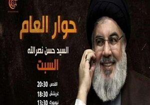 دبیرکل حزبالله لبنان در سلامتی کامل بهسر میبرد/ مصاحبه المیادین با سید مقاومت