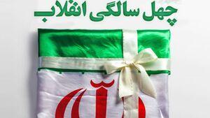 """فیلم/""""مرد بهمن ماهی"""" به مناسبت چهل سالگی انقلاب"""