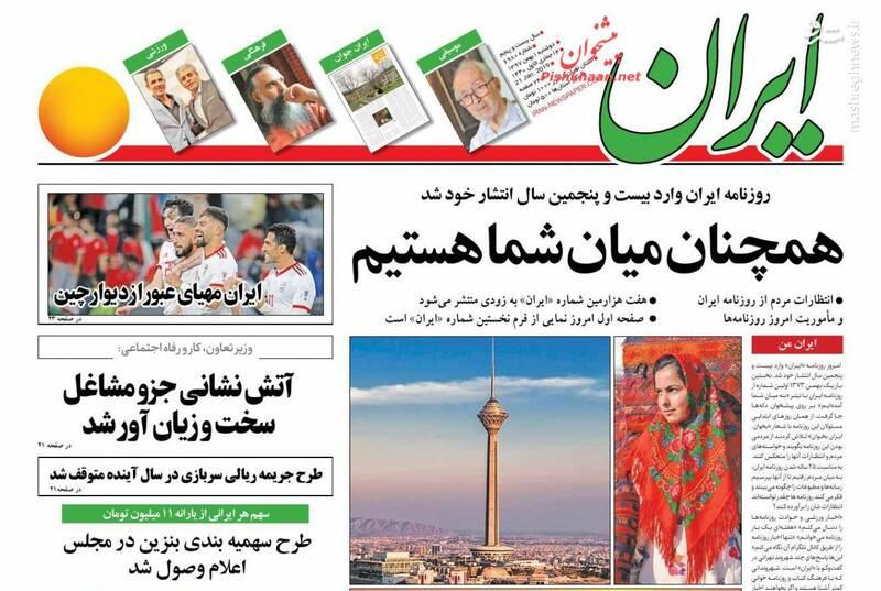 ایران: همچنان میان شما هستیم