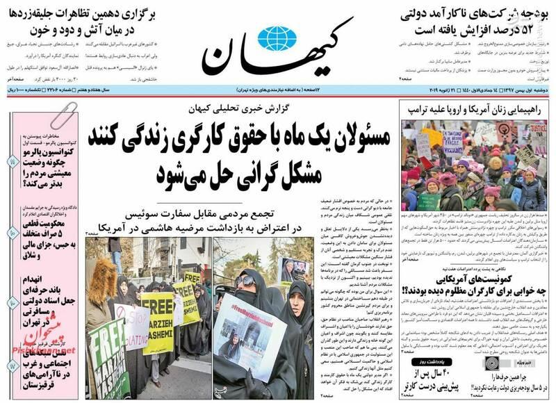کیهان: مسئولان یک ماه با حقوق کارگری زندگی کنند مشکل گرانی حل میشود