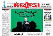عکس/صفحه نخست روزنامههای سهشنبه ۲ بهمن