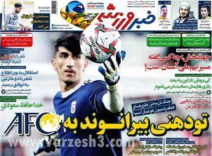 عکس/ تیتر روزنامههای ورزشی سهشنبه ۲ بهمن