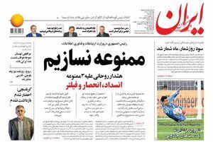 فیلتر مشکلات مردم در زبان روحانی و روزنامه دولت!