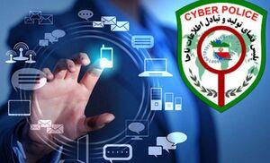 هشدار پلیس درباره دوستی های اینترنتی