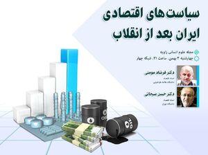مناظره شبکه ۴ برای «سیاستهای اقتصادی ایران بعد از انقلاب»