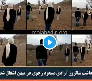 گرامیداشت مسعود رجوی در بیابانهای ایران! +فیلم