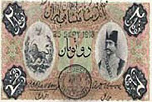 عکس/ اولین اسکناس جعل شده در ایران!