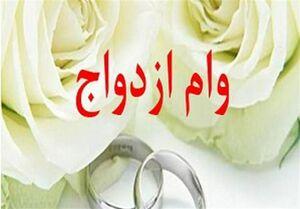 ضامن جدید برای دریافت وام ازدواج