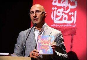 مجری افتتاحیه جشنواره فیلم فجر مشخص شد