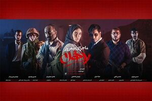 گریم حسین مهری در «ماجرای نیمروز۲؛رد خون»  +عکس