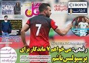 عکس / تیتر روزنامههای ورزشی چهارشنبه ۳ بهمن