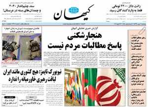 صفحه نخست روزنامههای چهارشنبه ۳ بهمن