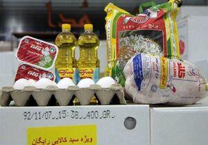 توزیع 500 هزار سبد کالا در مناطق محروم