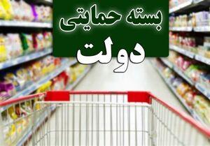 یک بسته حمایتی دیگر تا عید نوروز توزیع میشود