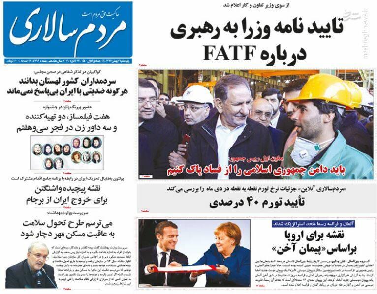 مردم سالاری: تاییدنامه وزرا به رهبری درباره FATF