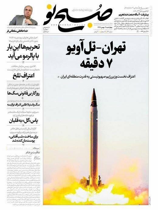 صبح نو: تهران_تلآویو ۷ دقیقه