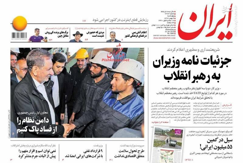 ایران: جزئیات نامه وزیران به رهبر انقلاب