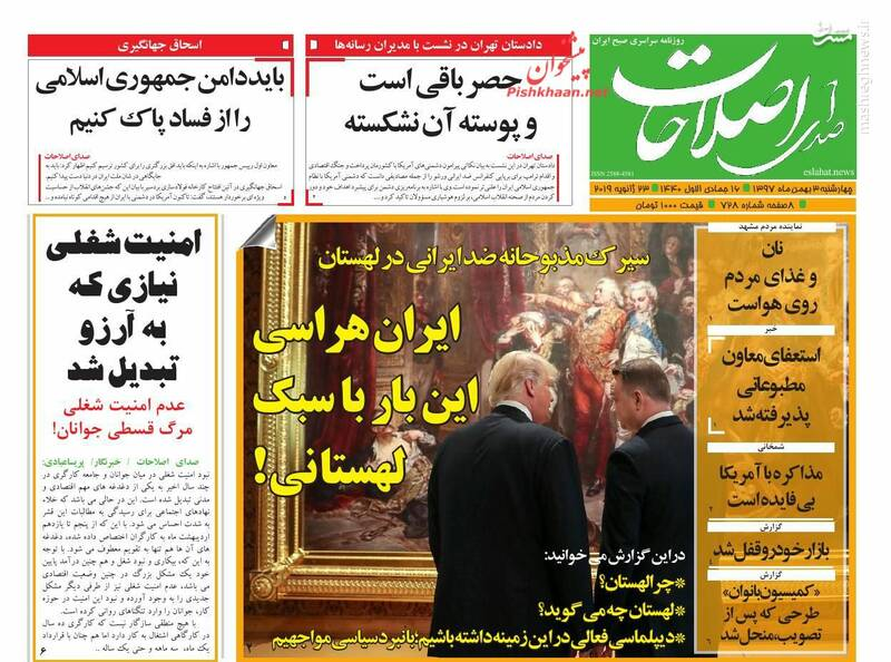 صدای اصلاحات: ایران هراسی این بار با سبک لهستانی!