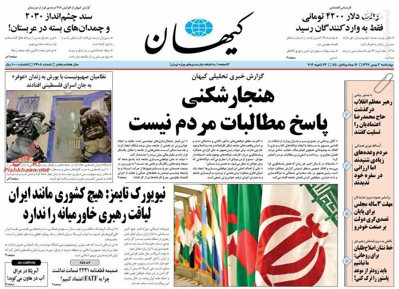 کیهان: هنجارشکنی پاسخ مطالبات مردم نیست