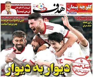 عکس / تیتر روزنامههای ورزشی پنجشنبه ۴ بهمن