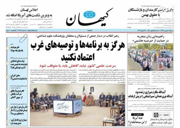 کیهان: هرگز به برنامهها و توصیههای غرب اعتماد نکنید