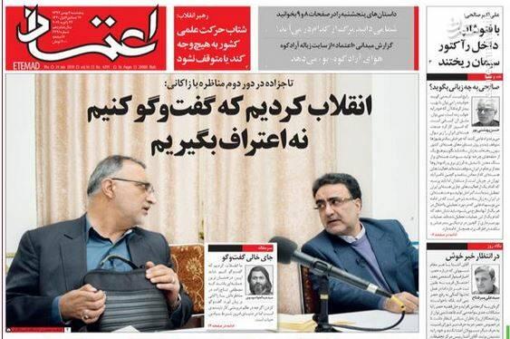 اعتماد: انقلاب کردیم که گفت و گو کنیم نه اعتراف بگیریم