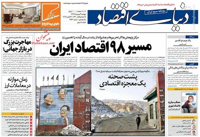 دنیای اقتصاد: مسیر ۹۸ اقتصاد ایران