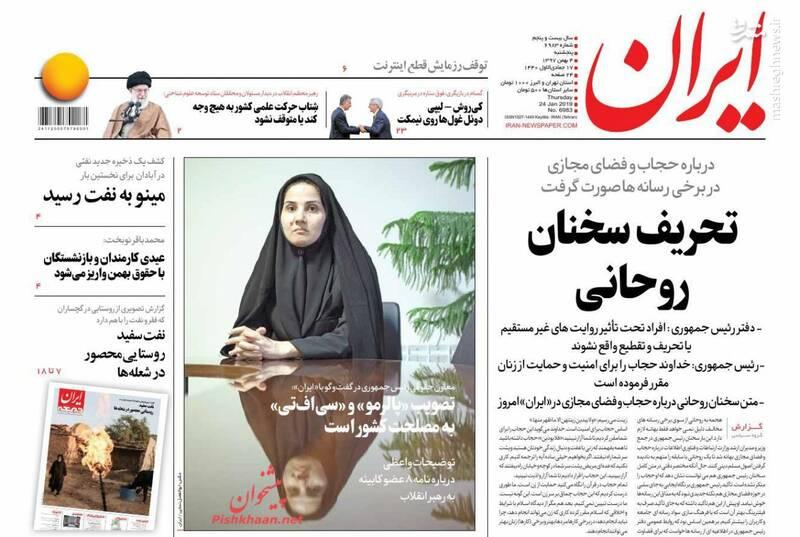ایران: تحریف سخنان روحانی