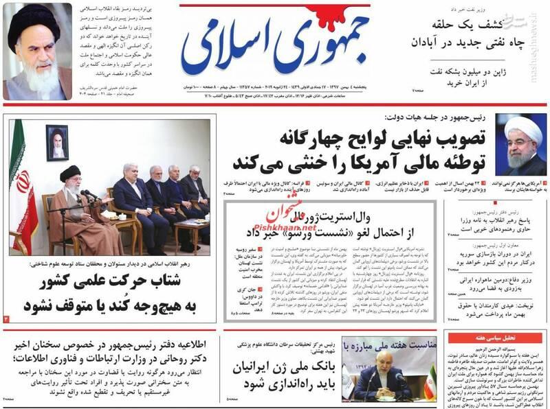 جمهوری اسلامی: تصویب نهایی لوایح چهارگانه توطئه مالی آمریکا را خنثی میکند