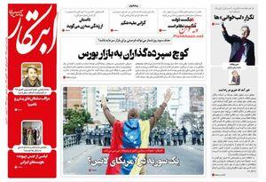 عکس/ صفحه نخست روزنامههای شنبه ۶ بهمن