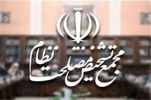 موحدی کرمانی: امیدوارم مجمع تشخیص به پالرمو رای ندهد