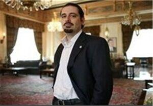 آیا سعد حریری از نخستوزیری لبنان کنار می رود؟