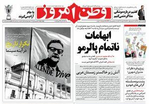 عکس/صفحه نخست روزنامههای یکشنبه ۷ بهمن