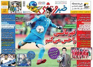 عکس/ تیتر روزنامههای ورزشی یکشنبه 7 بهمن
