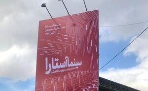 نخستین سینمای«سلطان سینما» در فجر افتتاح میشود